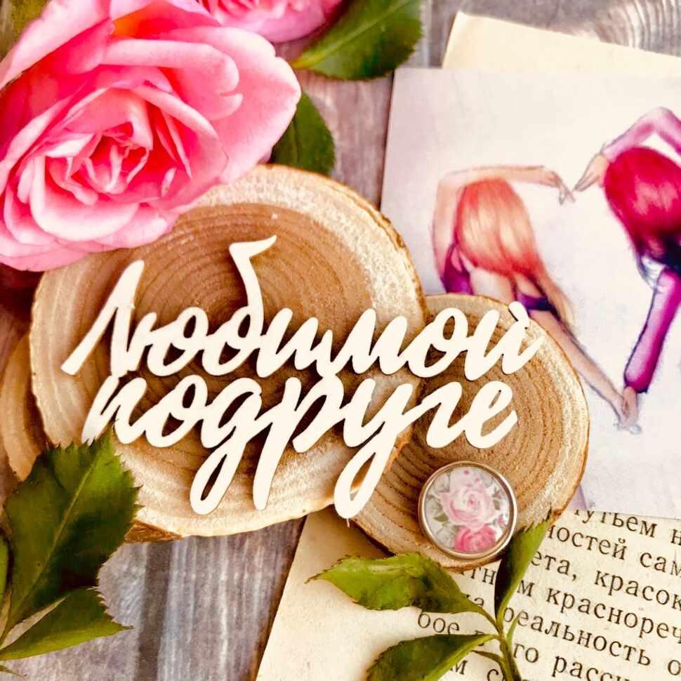Пригласительными день, открытки с надписью для любимой подруги